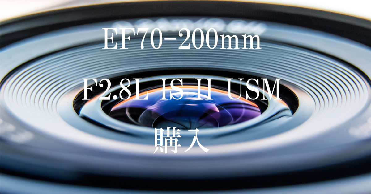 Canon EF70-200mm F2.8L IS II USMを購入!