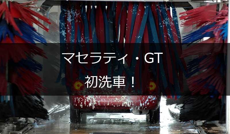 マセラティ・グランツーリスモ納車後、初洗車