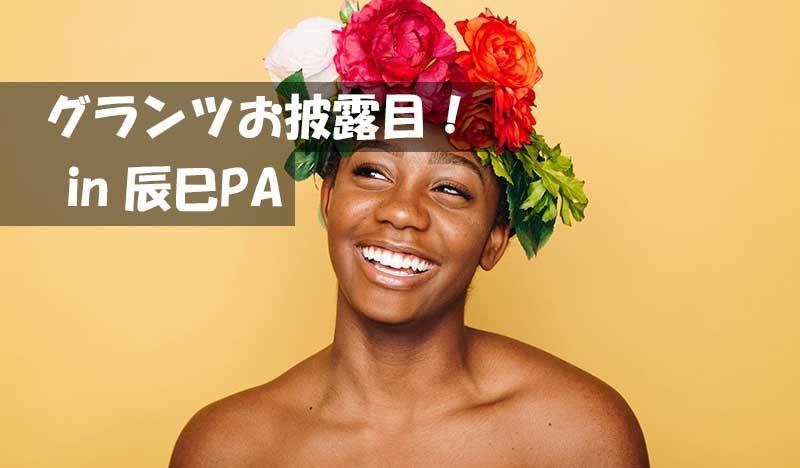マセラティ・グランツーリスモお披露目 in 辰巳PA!