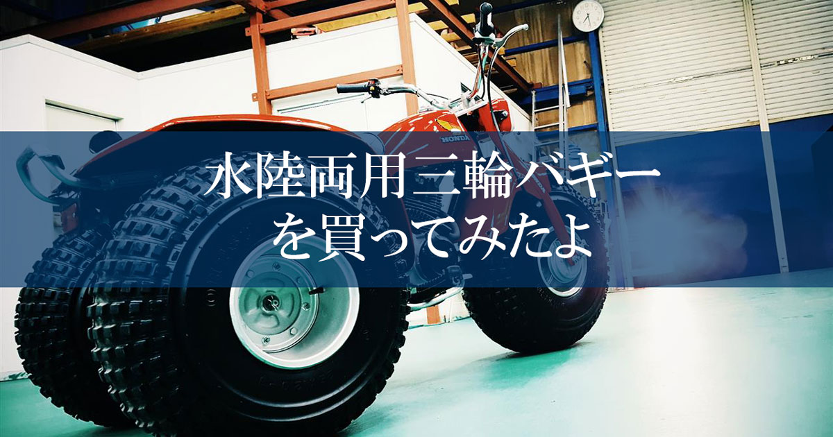 水陸両用!?三輪バギーATC200を買ってみたよ!
