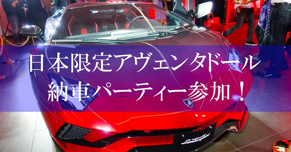 日本限定アヴェンタドール「火」の納車パーティーに参加してきた!