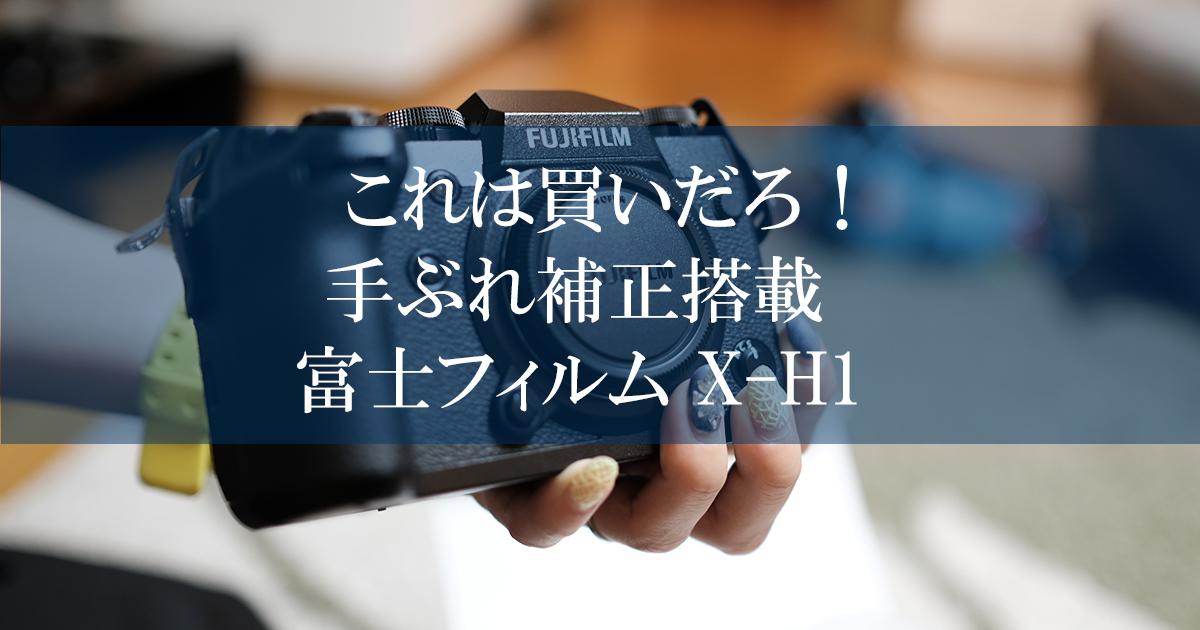 FUJIFILM X-H1購入!X-PRO2とX-T2の代りになるのか!?