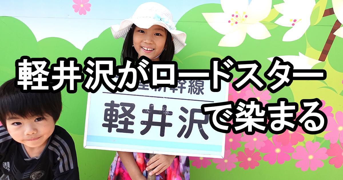 軽井沢行ったら偶然マツダ・ロードスター1000台と出会った!