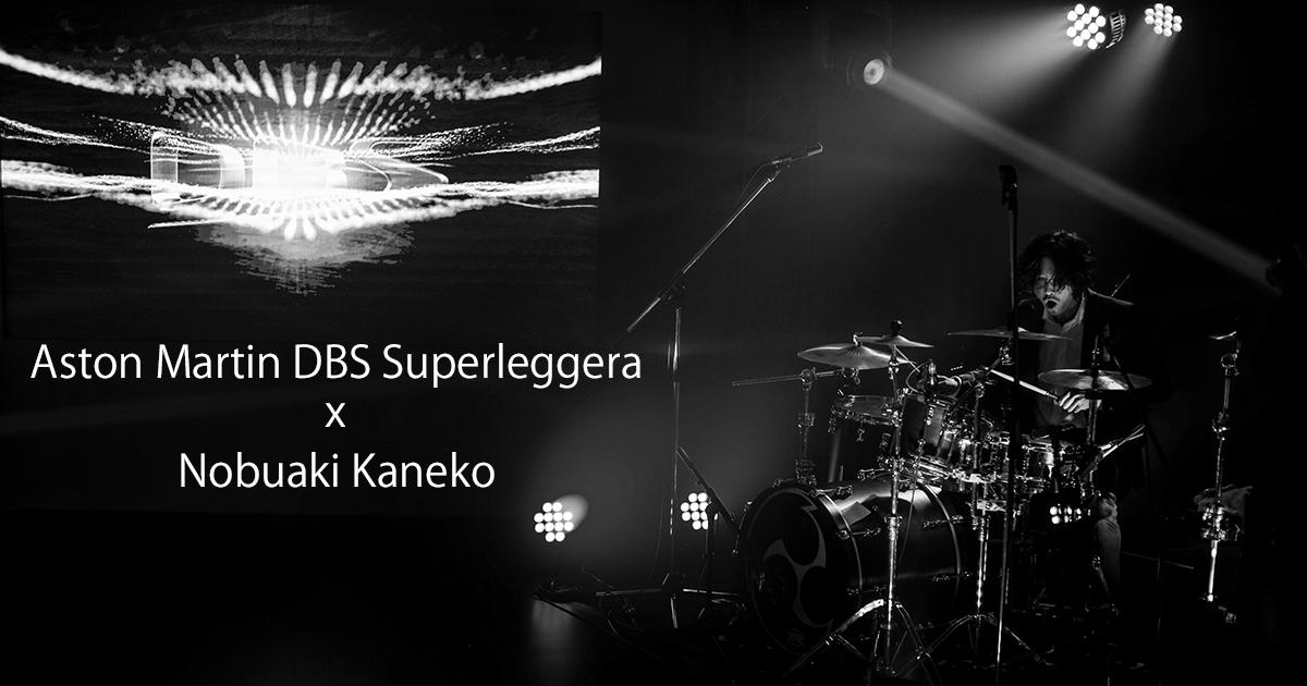 DBS Superleggera x Nobuaki Kaneko