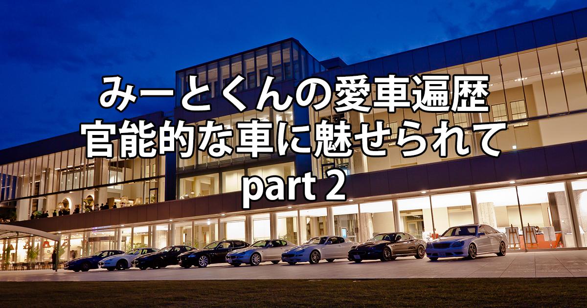 みーとくんの愛車遍歴(官能的な車に魅せられて:パート2)