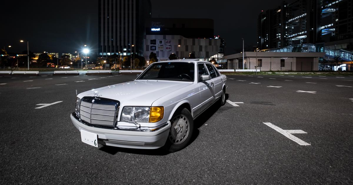 ヤングタイマーメルセデス・W126 560SELが良すぎて手放す気が失せた