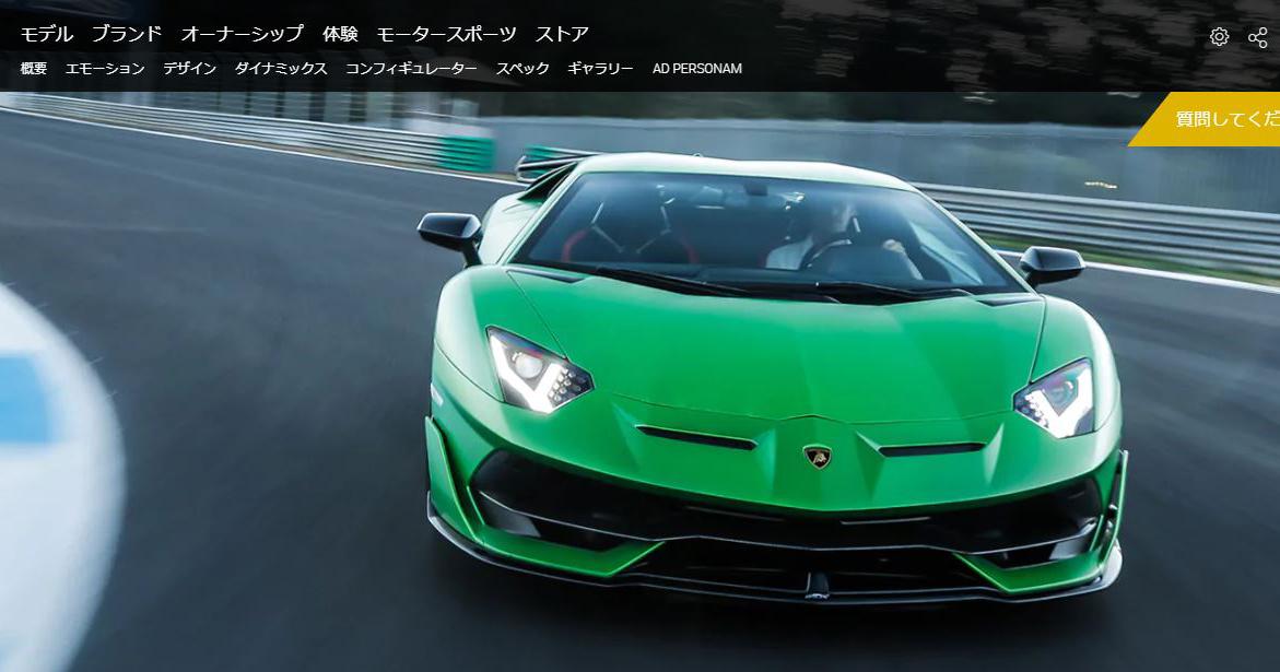 [速報]ぜんせーのアヴェンタドールSVJ。ついに日本上陸!