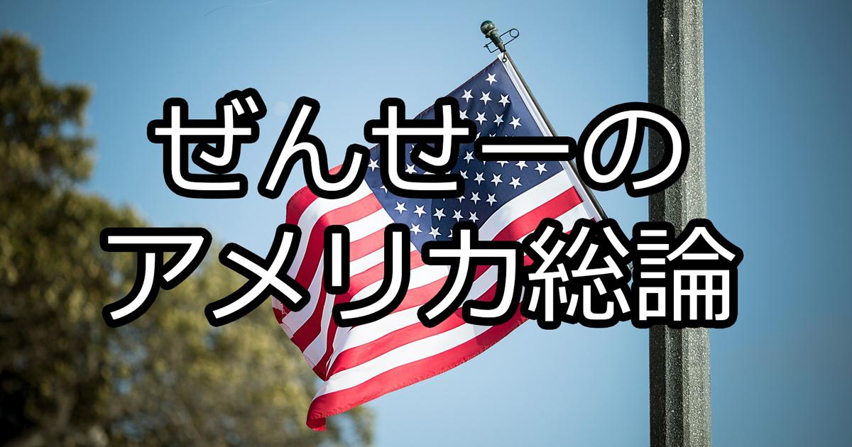 ぜんせーのアメリカレポート:学生Aから聞くアメリカ留学の実態