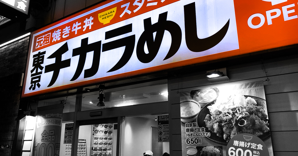 東京チカラ飯