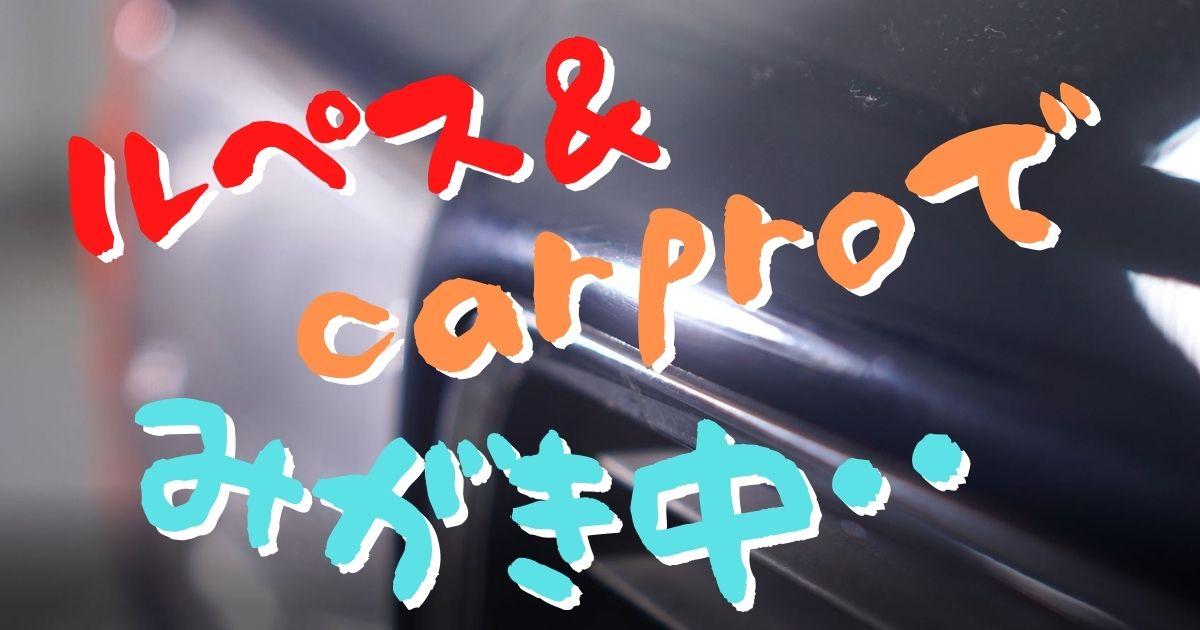ルペスLHR15マーク3からLHR12Eデュエットへ。カープロ社のウルトラカットに頼る